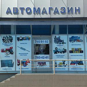 Автомагазины Владимира