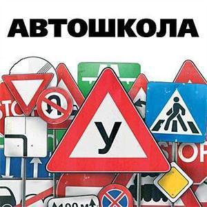 Автошколы Владимира