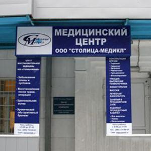 Медицинские центры Владимира