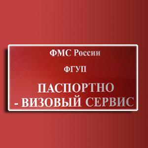 Паспортно-визовые службы Владимира