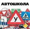 Автошколы в Владимире
