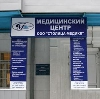 Медицинские центры в Владимире