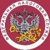 Налоговые инспекции, службы в Владимире