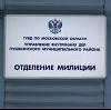 Отделения полиции в Владимире