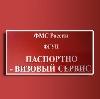 Паспортно-визовые службы в Владимире