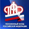 Пенсионные фонды в Владимире