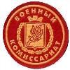 Военкоматы, комиссариаты в Владимире
